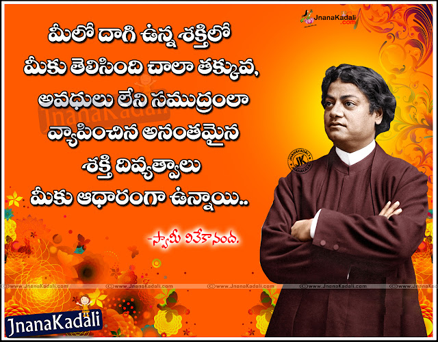 Swami Vivekananda Sukthulu,Inspiring Words,Motivated Lines,Telugu Vivekanadan Golden Words,Swami Vivekananda  Messages,Swami Vivekananda Best Books Lines in Telugu language.