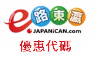 e路東瀛japanican/優惠代碼/折扣碼/折價券/coupon