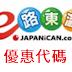 【e路東瀛】1月份優惠代碼/折扣碼/折價券/coupon