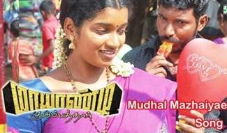 Mudhal Mazhaye Song | Mayandi Kudumbathar | Tarun Gopi | Poongodi