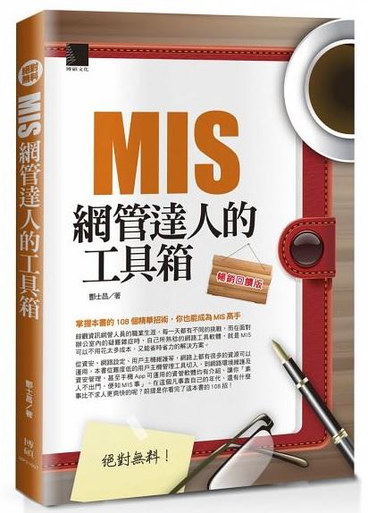 網管教學書【絕對無料-MIS網管達人的工具箱(暢銷回饋版)】