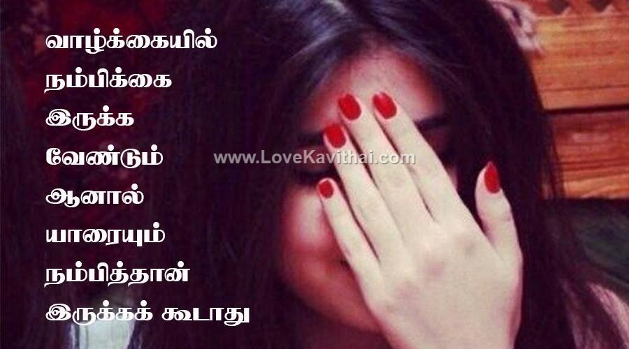 Life Sad Quotes Images In Tamil Nemetasaufgegabeltinfo