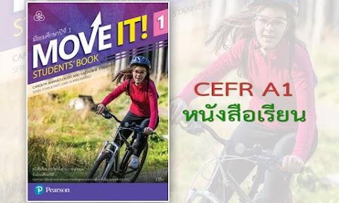 หนังสือเรียน MOVE IT 1 (CEFR A1)