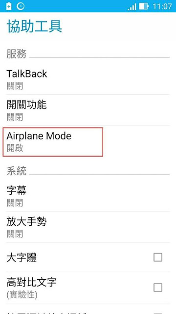Airplane-Mode-Shortcut-2-[免 Root] 讓 Android 裝置可凌晨自動開啟飛航模式,省電又不會被電話騷擾