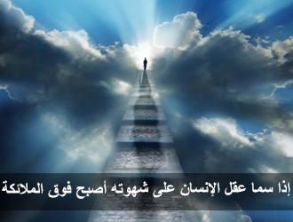 التصديق بأن  الانسان من عالم الآمر والملكوت