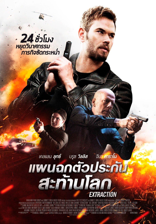 [ภาพ MASTER พร้อมโรง] EXTRACTION (2016) แผนฉกตัวประกันสะท้านโลก [1080P] [เสียงไทยโรง บรรยายไทย]