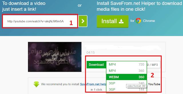 تحميل فيديو اليوتيوب دون برامج