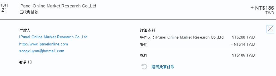 iPanelonline 台灣市調中心第23次收款圖