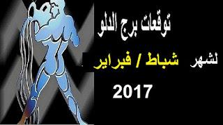 توقعات برج الدلو لشهر شباط/ فبراير 2017