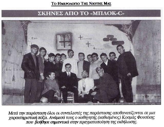 ΑΦΙΕΡΩΜΑ ΣΤΗΝ ΠΑΓΚΟΣΜΙΑ ΗΜΕΡΑ ΘΕΑΤΡΟΥ - ΗΓΟΥΜΕΝΙΤΣΑ 1970