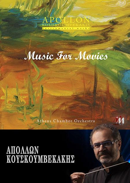 """""""Music for Movies"""" από τον Απόλλωνα Κουσκουμβεκάκη"""