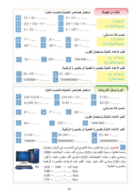 أسئلة وتدريبات الوحدات 5 و6 و7 رياضيات
