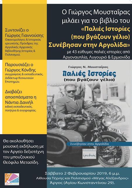 Παρουσίαση του βιβλίου στο Άργος: «Παλιές Ιστορίες (που βγάζουν γέλιο) - Συνέβησαν στην Αργολίδα»