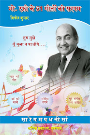 Md Rafi Sargam Book