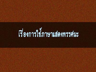 เรียนภาษาไทยที่บ้าน จ.ภูเก็ตแถวป่าตอง ถลาง กะทู้ เกาะแก้ว ราไวย์ ฉลอง