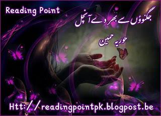 Jugnuon Se Bhar De Aanchal by Hooriya Humain Online Reading
