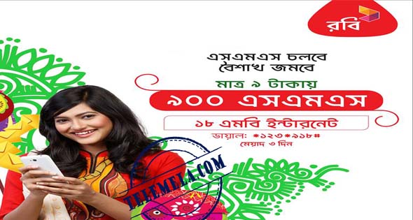 Robi 900 SMS 14 MB Internet at 9Tk