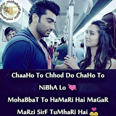 Chaaho To Chhod Do Chaho To Nibha Lo Mohabbat To Hamari Hai Magar Marzi Sirf Tumhari Hai