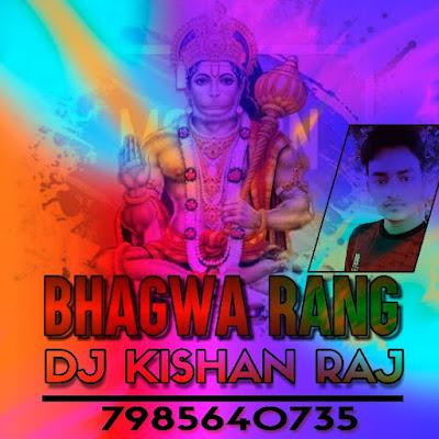 mujhe chad gaya bhagwa rang mp3 dj song download pagalworld