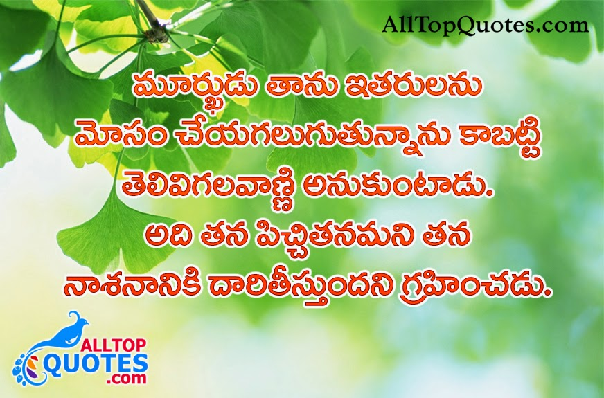 Nice Telugu Good Thoughts Images All Top Quotes Telugu Quotes