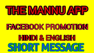 the mannu app all ad posting messages in hindi,the mannu app all ad posting messages in english,the mannu app all help materiyals,digital india bussinesh,facebook pramotion sjort mesege in hindi, part time job short message, hindi short message,