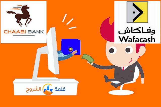 خدمة الشراء من الانترنت ودفع عن طريق البنك او وفاكاش