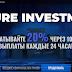 [SCAM] Мошеннический сайт future-invest.top (kozyrevaalena85@gmail.com) - Отзывы, платит или лохотрон?