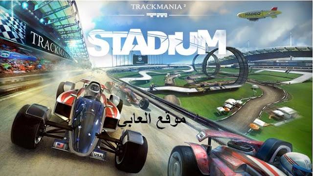 تحميل لعبة سباق سيارات الفورمولا download TrackMania 2 Stadium كاملة ومجانية