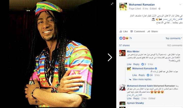 محمد رمضان وإطلالة جديدة في فيلم اخر ديك في مصر