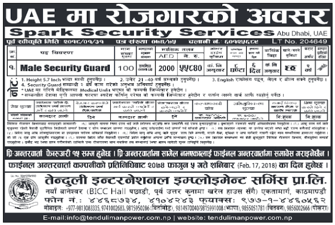 Jobs in UAE for Nepali, Salary Rs 55,840