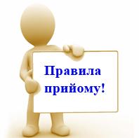 Белеївська загальноосвітня школа І-ІІ ступенів: Правила прийому до ...