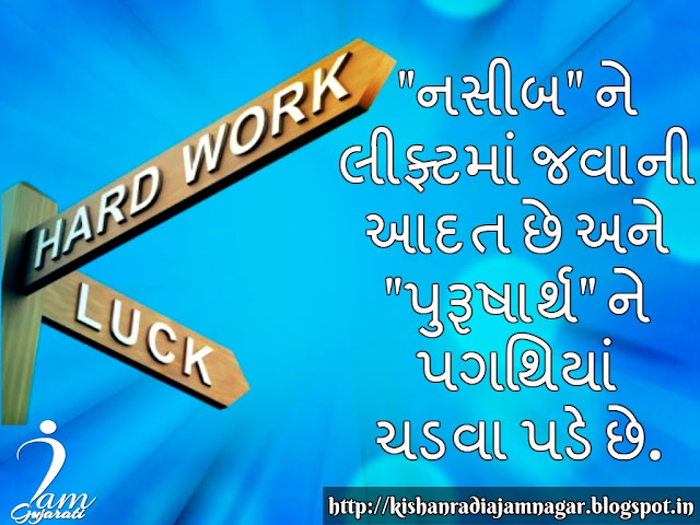 Gujarati Suvichar On Luck Vs Hardwork