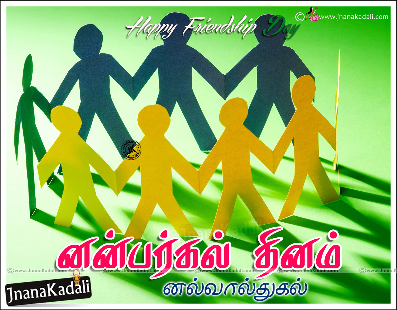 Nice Quotes About Friendship Cute Tamil Whatsapp Friendship Day Greetings And Quotes Status Sms