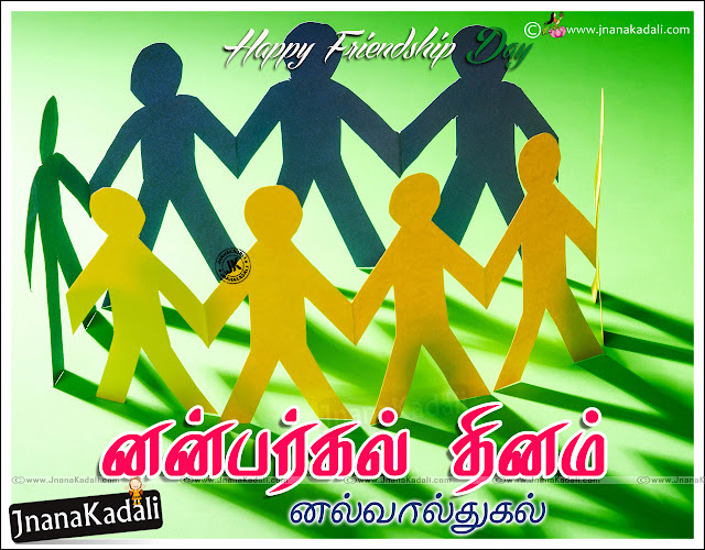 Tamil Inspiring Friendship Quotes Images online, Nice Tamil Friends Kavithai Images, best and Beautiful Tamil Quotes online, Nice Tamil Quotes Pictures online, Latest Tamil best Friends Images and Quotes, Friendship Day Heart Touching Tamil Quotes Wallpapers.