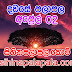 Lagna Palapala Ada Dawase | ලග්න පලාපල | Sathiye Lagna Palapala 2020 | 2020-04-02