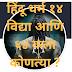 हिंदू धर्म १४ विद्या आणि ६४ कला कोणत्या ?