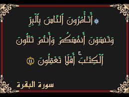 العقيدة الاسلامية - معاني الفعل في القرآن الكريم