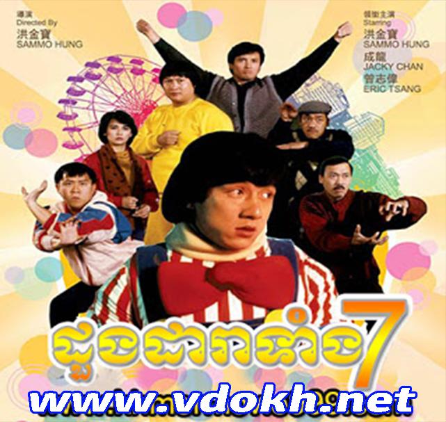 Chinese Movies, Chin Long, Doung Dara Teang 7