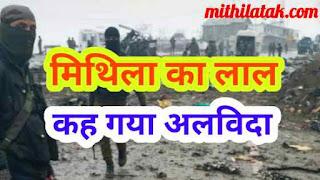 Mithila, serjical Strick , terrorist attack, pulvaama attack, kashmir terrorist attack, kashmir terror attack, crpf jawans