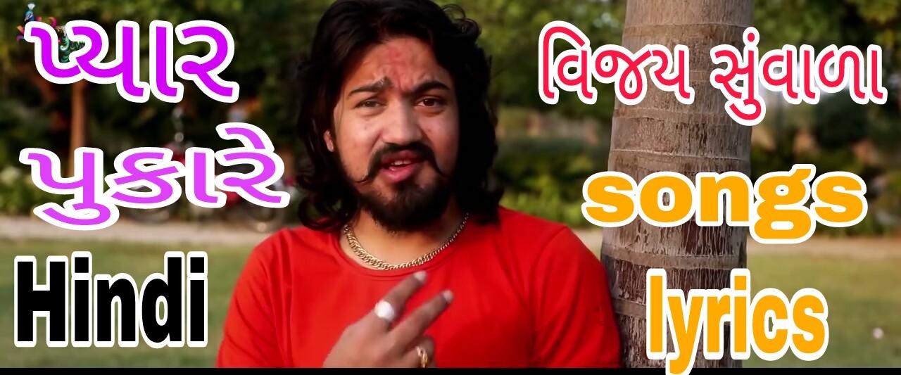 Vijay Suvada - Pyar Pukare