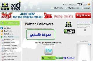 زيادة عدد المعجبين والمتابعين للفيس بوك وتويتر