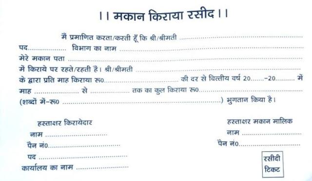 RENT RECEIP, www.hrmsharyana.com