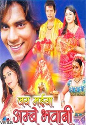 jai_maiya_amba_bhavani_Bhojpuri_movie_star_casts_wallpapers_trailer_songs_videos