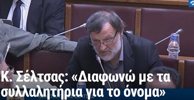 Αποτέλεσμα εικόνας για Βουλευτής του ΣΥΡΙΖΑ Δημήτρης Σέλτσας
