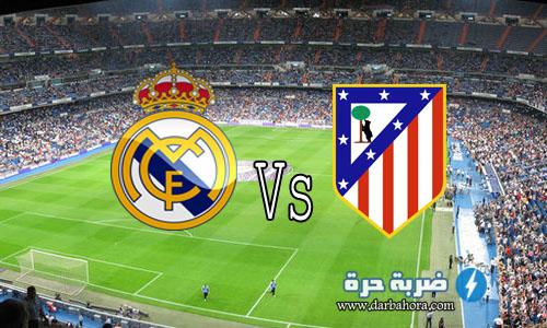 مباراة ريال مدريد وأتلتيكو مدريد