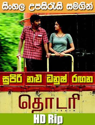 Thodari 2016 Wacth Online With Sinhala Subtitle