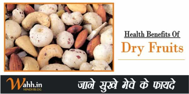 Health-Benefits-Of-Dry-Fruits