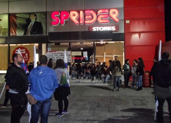 3b41f96a799 Μαρτυρία υπαλλήλου στα Sprider Stores στον Πειραιά: