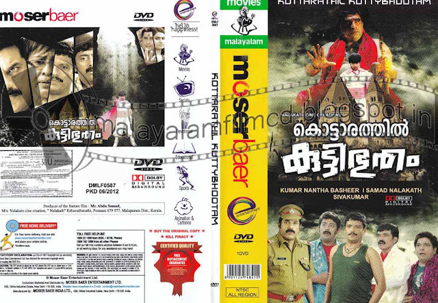 kottarathil kutty bhootham malayalam movie dvd www.mallurelease.com