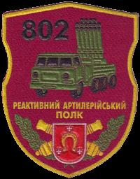 802 реап